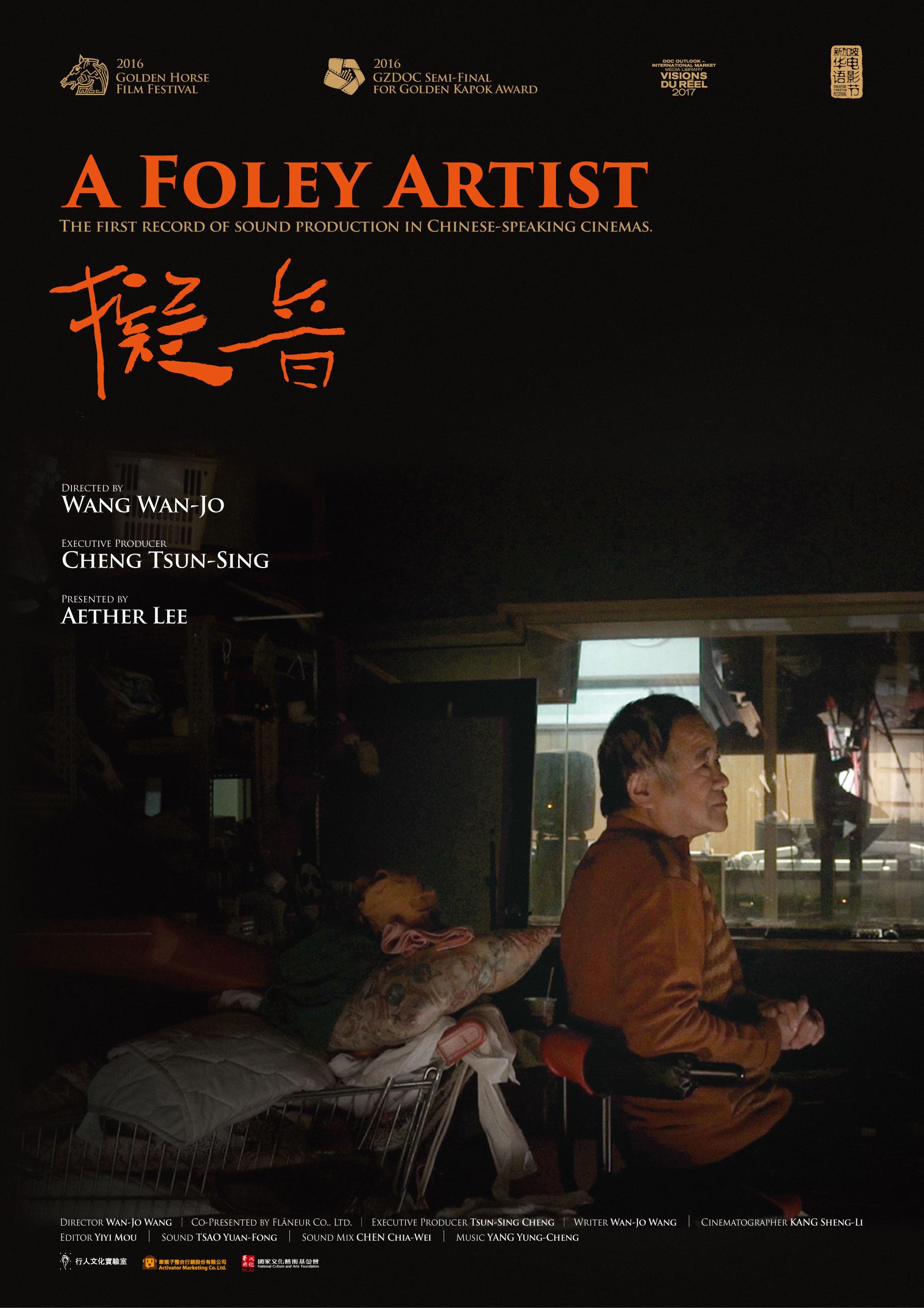 a foley artist_film_poster